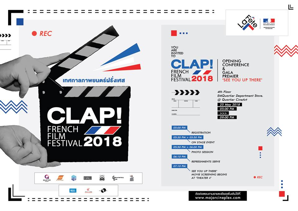 เทศกาลภาพยนตร์ฝรั่งเศส 2018 Clap! French Film Festival 2018